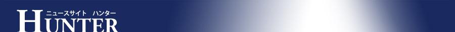 政治・行政の調査報道サイト|HUNTER(ハンター)