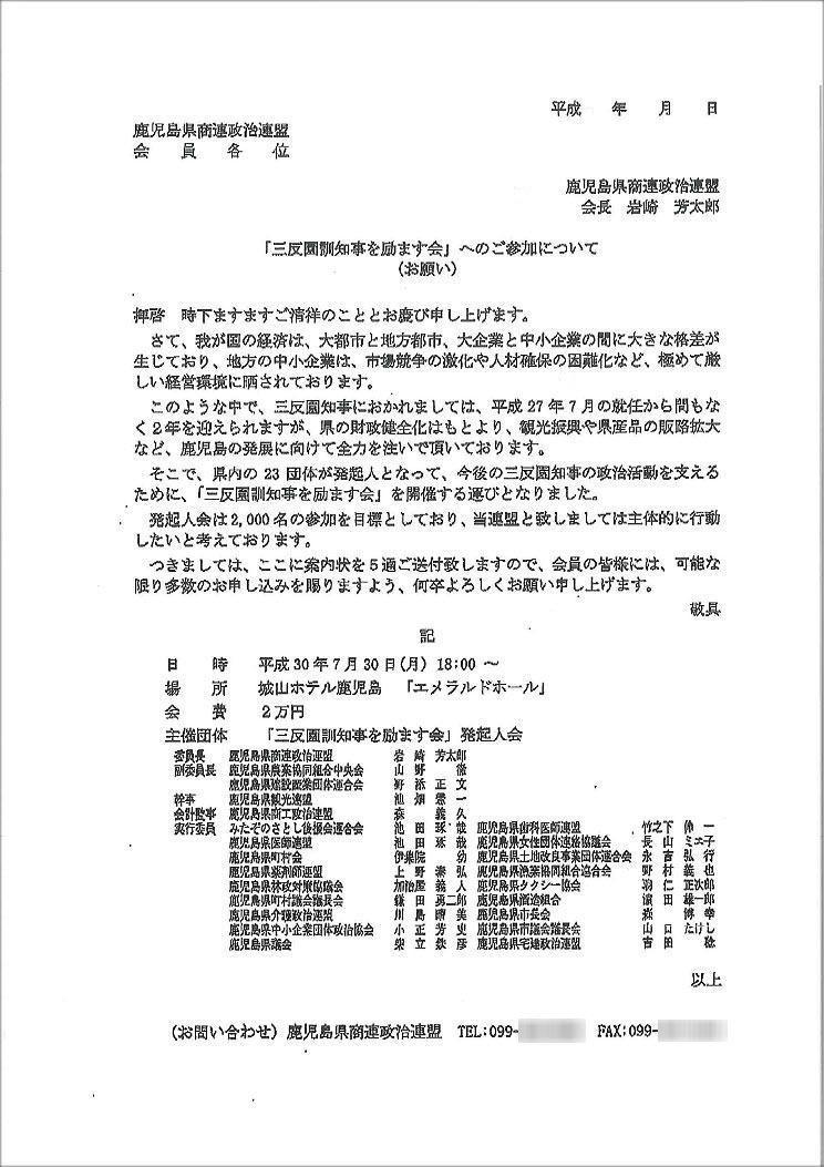 http://hunter-investigate.jp/news/0606_1.jpg