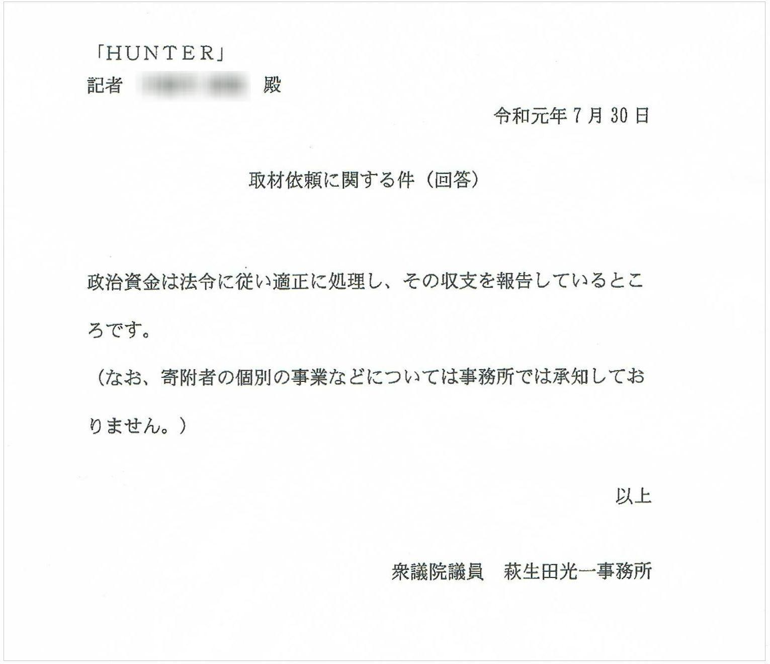 http://hunter-investigate.jp/news/0770bb9e67a7e6260aaf3a91c9d2a27f8df09eb7.jpg