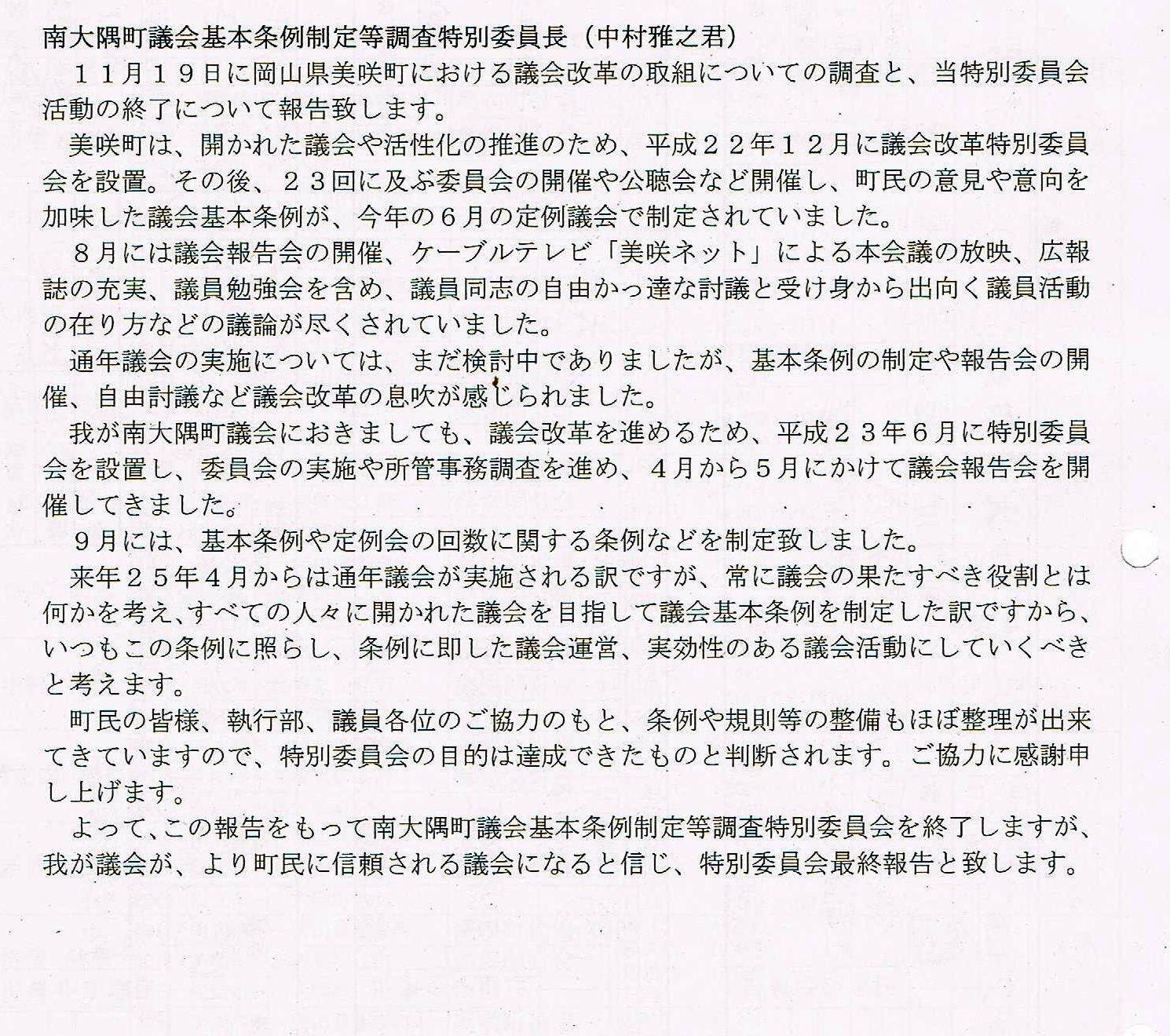 http://hunter-investigate.jp/news/0f227e834e04e104e4f5bbcc8e317a611d1e4bb6.jpg