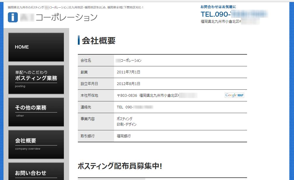 http://hunter-investigate.jp/news/189353a53454c1dea8dcaf6023e1df90b57dad1f.png