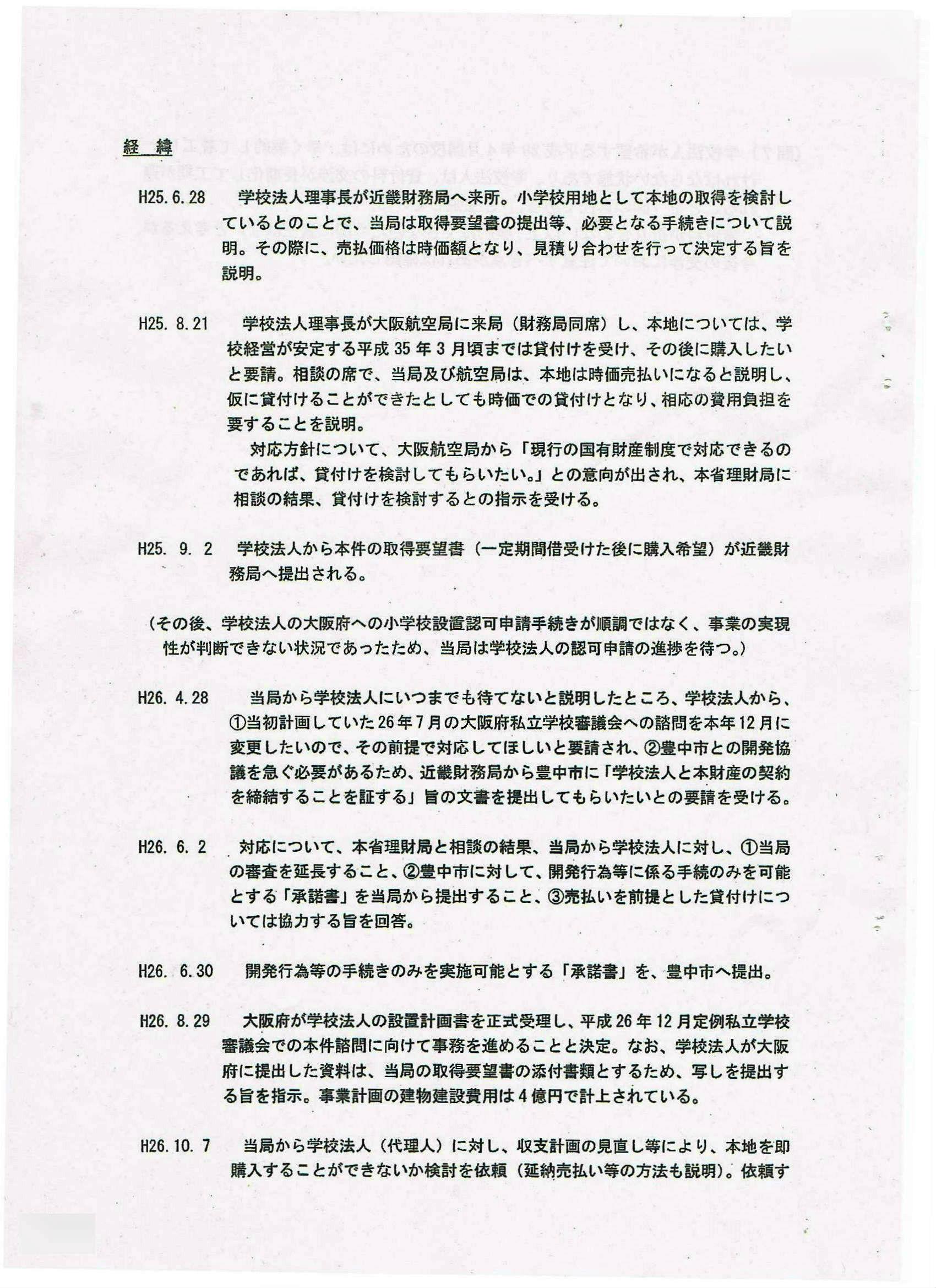 http://hunter-investigate.jp/news/1dd1c65ad80fc53543e690e7aa1663f2488987bd.jpg