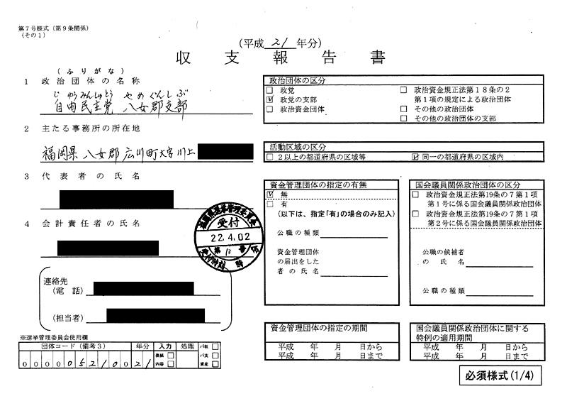 収支報告書1