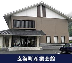 玄海町産業会館