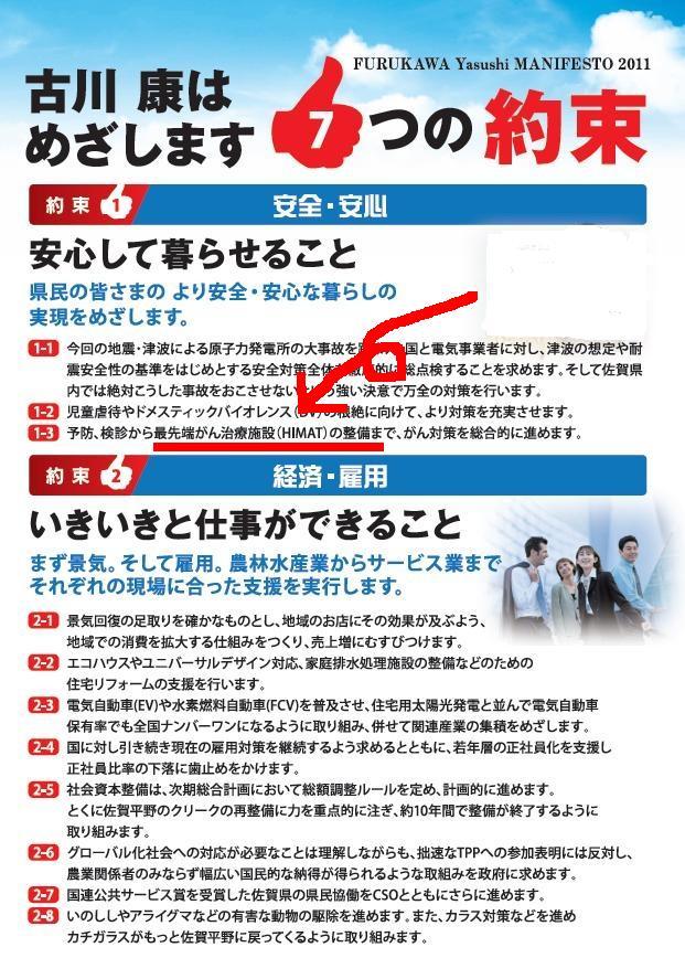 http://hunter-investigate.jp/news/2011/07/11/%E5%8F%A4%E5%B7%9D%E5%BA%B7%E3%83%9E%E3%83%8B%E3%83%A5%E3%83%95%E3%82%A7%E3%82%B9%E3%83%882.JPG