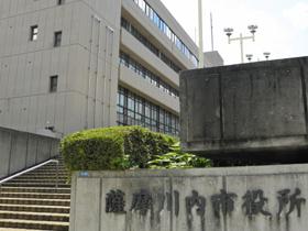 薩摩川内市役所