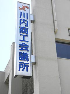 川内商工会議所