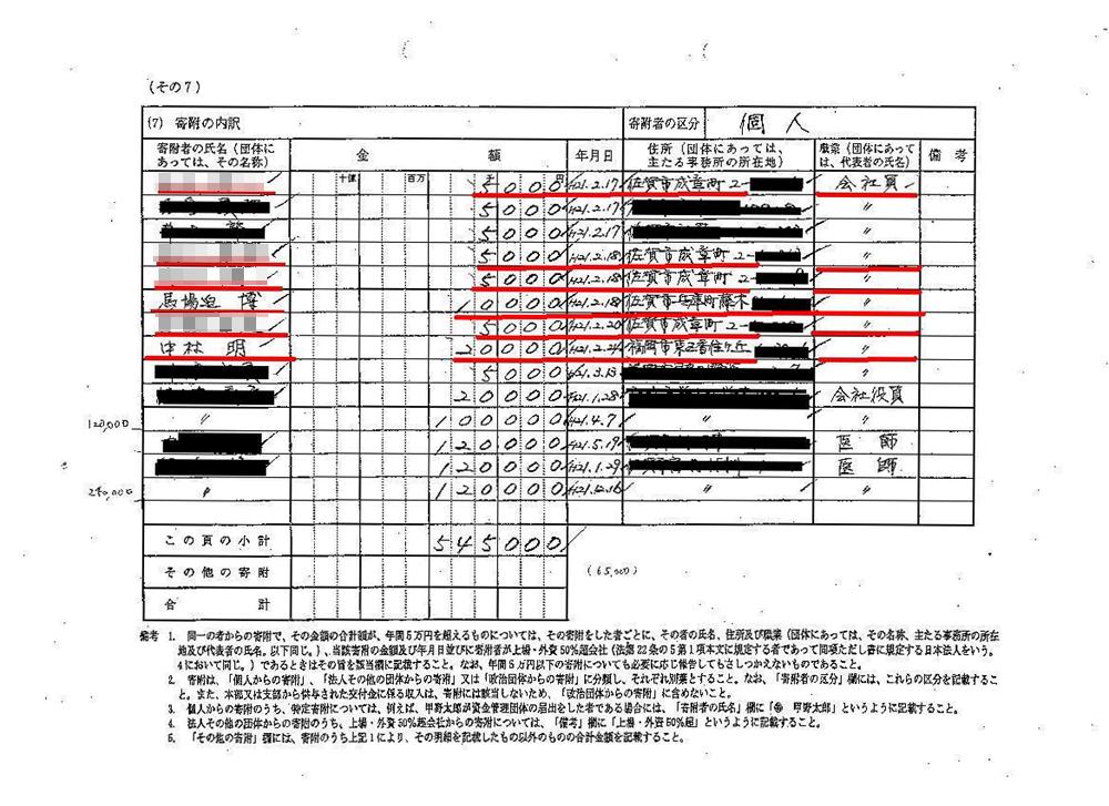 http://hunter-investigate.jp/news/2011/08/22/20110823_h01-02.jpg