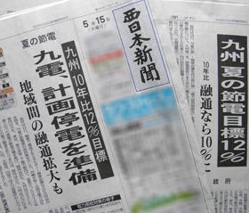 5月15日付西日本新聞