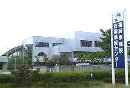 福岡県建設技術情報センター
