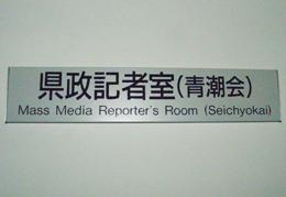県政記者室(青潮会)