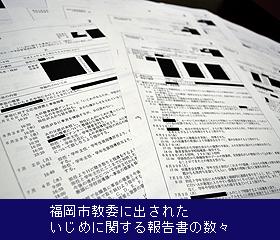 福岡市教委に出されたいじめに関する報告書の数々