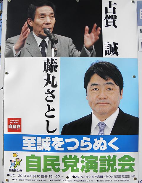 古賀誠氏と藤丸さとし氏のポスター