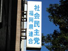 社民党福岡県連