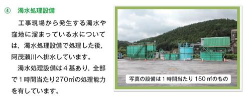 (4) 濁水処理設備