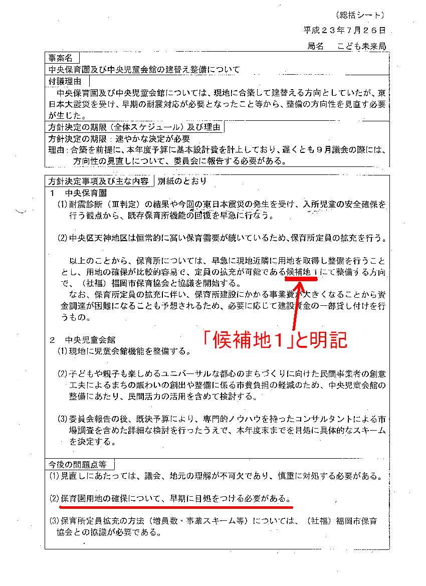http://hunter-investigate.jp/news/2013/06/12/%E9%B9%BF%E5%85%90%E5%B3%B6%20279.jpg