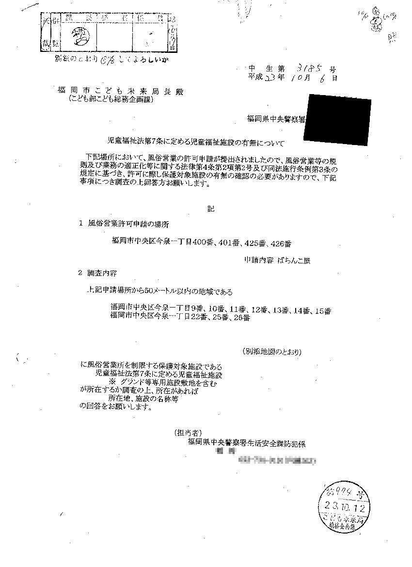 http://hunter-investigate.jp/news/2013/07/19/20130719_h01-01.jpg