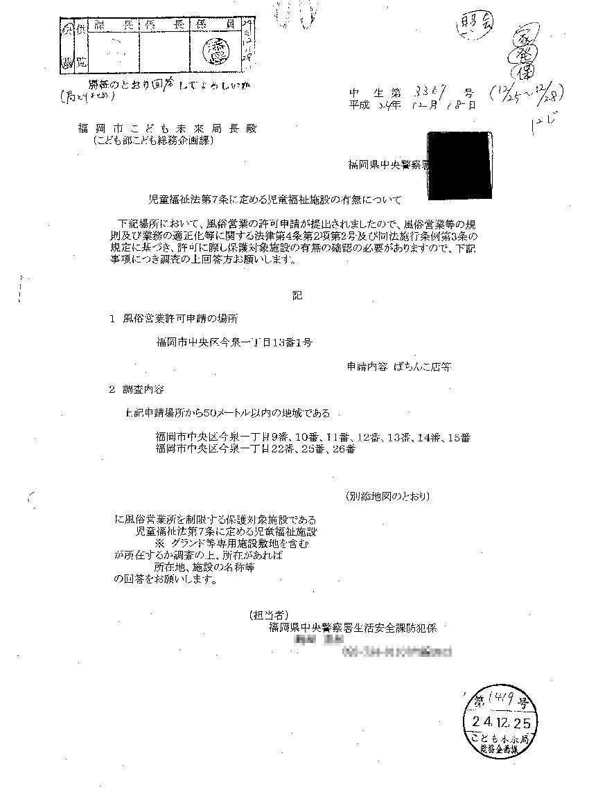 http://hunter-investigate.jp/news/2013/07/19/20130719_h01-03.jpg