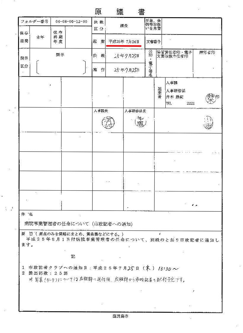 http://hunter-investigate.jp/news/2013/08/21/20130821_h01-04.jpg