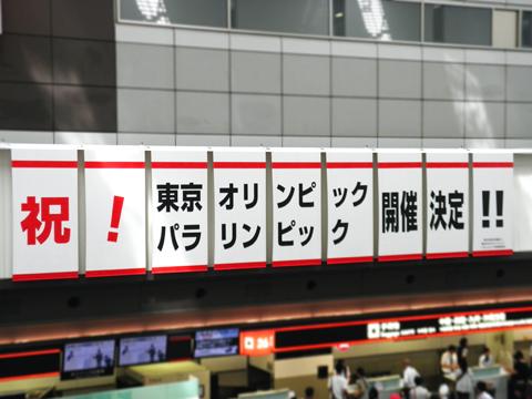 オリンピックに沸く東京