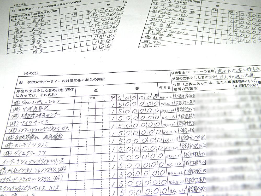 http://hunter-investigate.jp/news/2013/10/02/20131002_h01-02.jpg