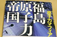 福島原子力帝国 ― 原子力マフィアは二度嗤う