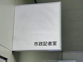 市政記者室