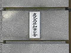 鹿児島県知事公舎
