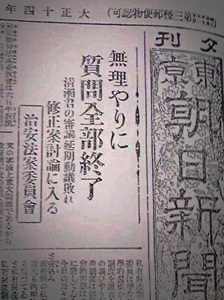 1925年治安維持法案審議の記事(朝日新聞夕刊)
