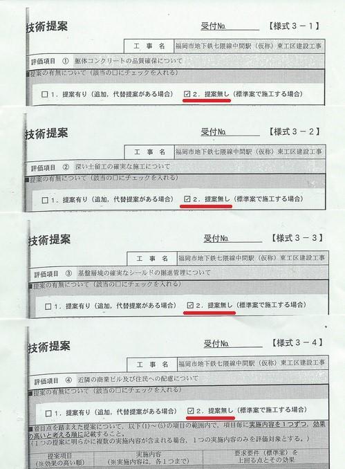 http://hunter-investigate.jp/news/2014/04/22/%E6%8F%90%E6%A1%88.jpg