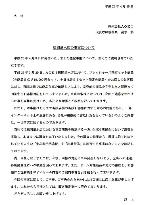 福岡清水店の事案について