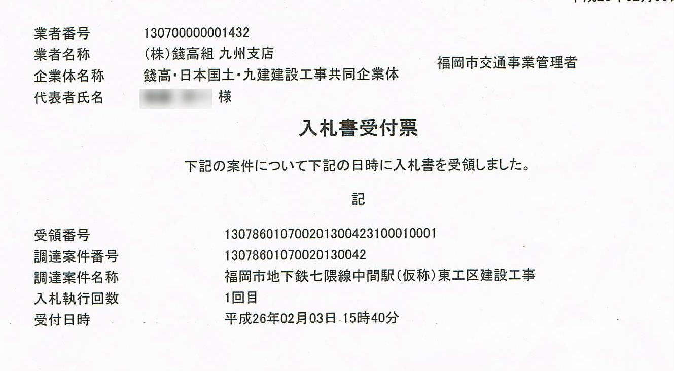 http://hunter-investigate.jp/news/2014/04/23/%E5%BF%9C%E6%9C%AD%E3%83%87%E3%83%BC%E3%82%BF2.jpg