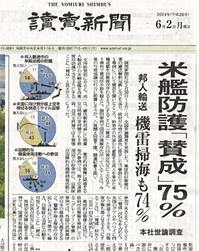 米韓防護「賛成」75%