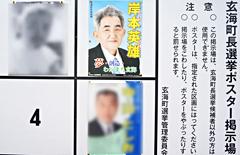 玄海町長選挙