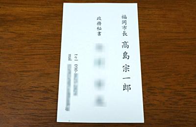 政務秘書の名刺