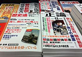 書店に並ぶ朝日たたきの雑誌