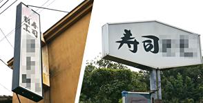 選挙区内の寿司店