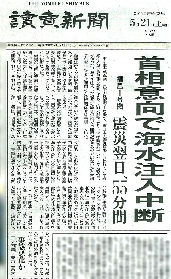 読売新聞 2011年5月21日