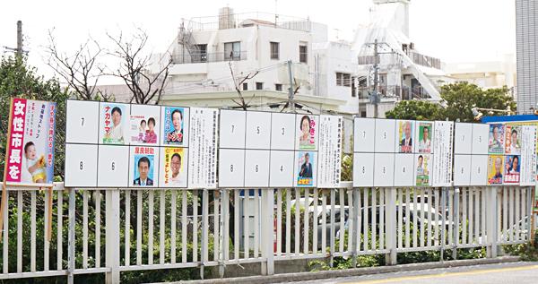 ズラリと並ぶ選挙ポスターの公営掲示板