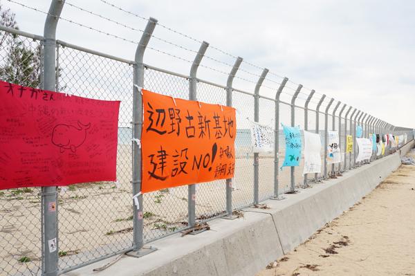 辺野古移設反対の横断幕1