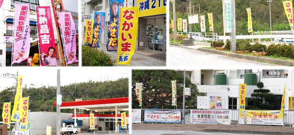 沖縄県知事選 のぼり旗乱立
