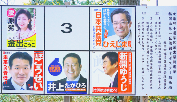 福岡1区 ポスター掲示