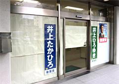 井上氏の事務所