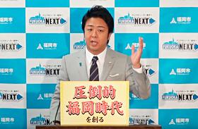 高島宗一郎市長