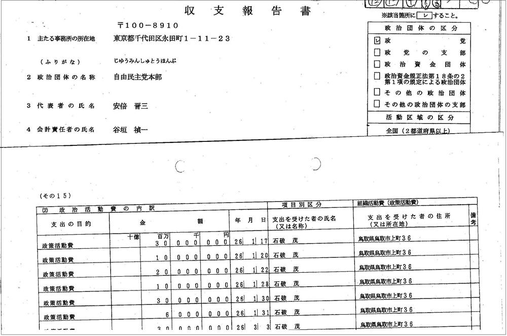 http://hunter-investigate.jp/news/2016/01/08/20160108_h01-02.jpg