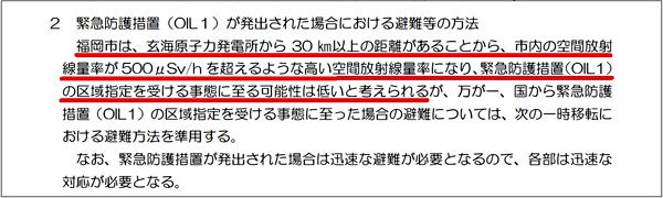 「福岡市原子力災害避難計画」(暫定版)