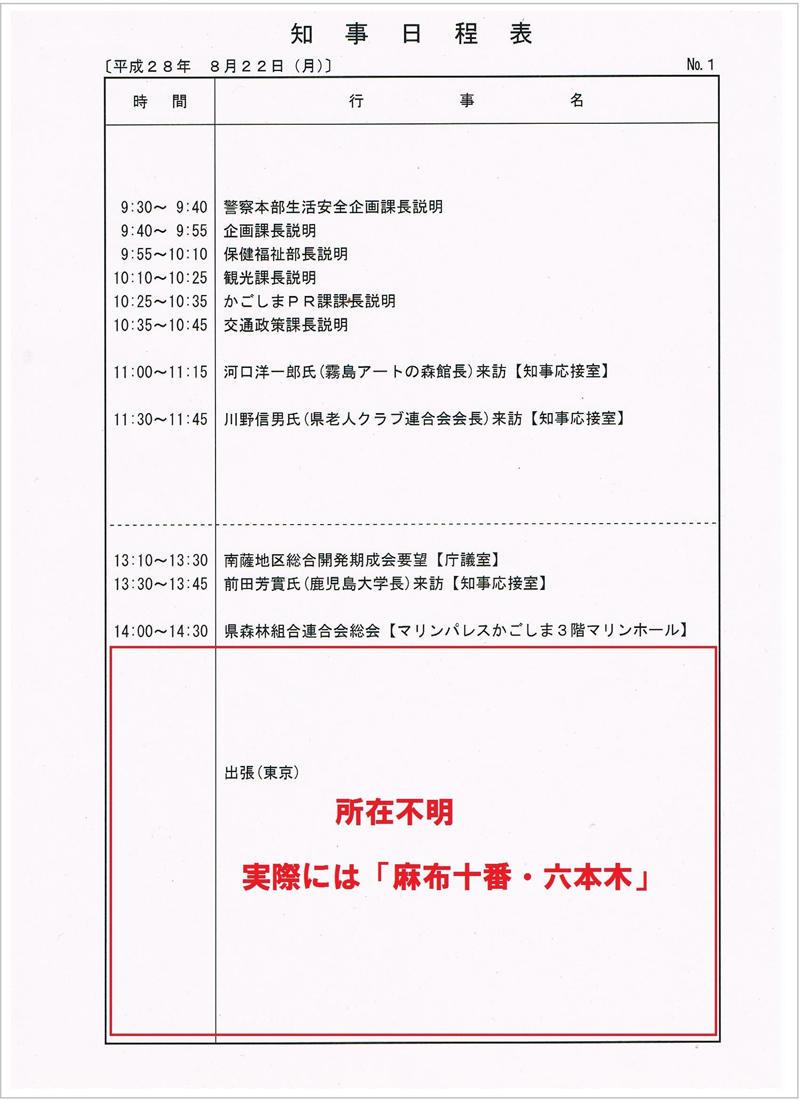 http://hunter-investigate.jp/news/2017/02/28/20170228_h01-01.jpg