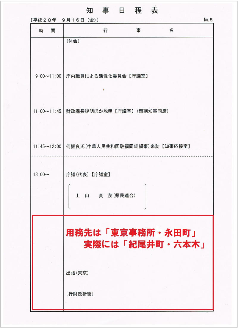 http://hunter-investigate.jp/news/2017/02/28/20170228_h01-03.jpeg