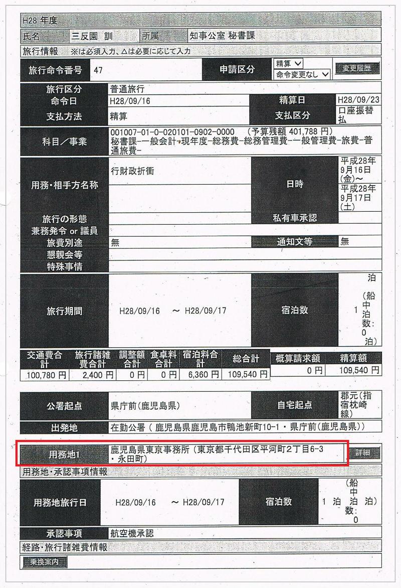 http://hunter-investigate.jp/news/2017/02/28/20170228_h01-04.jpg