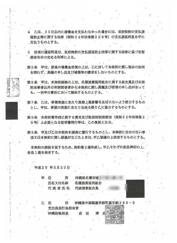 http://hunter-investigate.jp/news/2017/05/11/20170511_h01-04.jpg